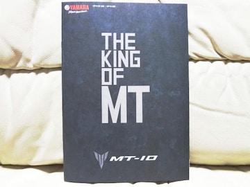 MT-10 SP ABS / MT-10 ABS カタログ