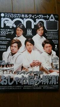 [雑誌]non・no 2013.2 嵐 連載5周年 ピンナップ付き