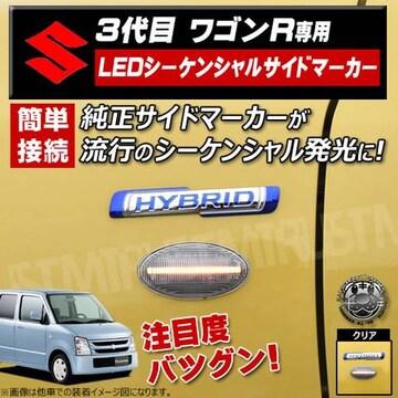 取説付 ワゴンR 3代目 シーケンシャル LEDサイドマーカー クリア 流れる エムトラ