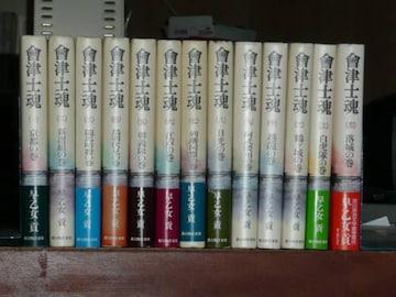 会津士魂 単行本全13巻