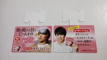 ●店頭ポップ?櫻井翔 2枚セット●