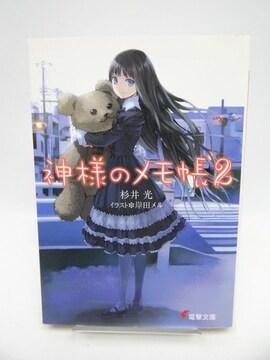 1905 神様のメモ帳〈2〉 (電撃文庫) (文庫)