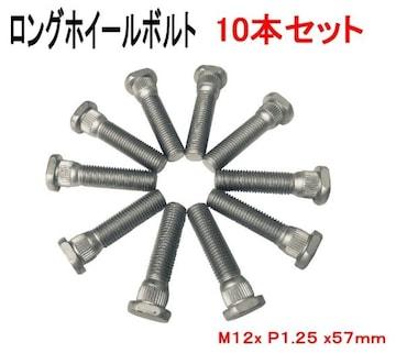 ホイールボルト M12 x P1.25 57mm 10本セット