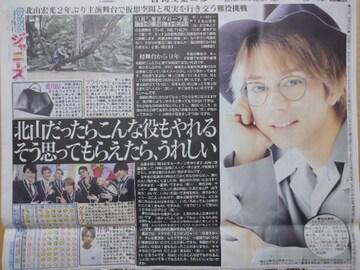 '19.10.5Kis-My-Ft2北山宏光 日刊スポーツ連載記事サタデージャニーズ
