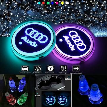 LED 車内 カップホルダー (アウディ)