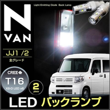 LED バックランプ  N-VAN エヌバン JJ1 JJ2 系 T16 CREE L