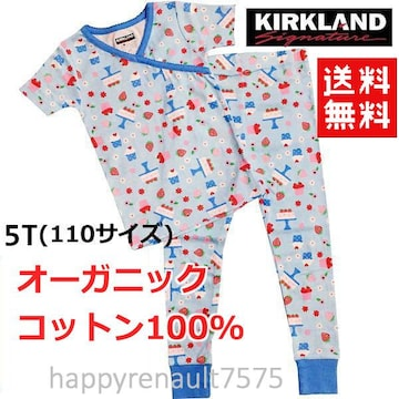 オーガニックコットン 女児用 パジャマ 上下セット 半袖 5号
