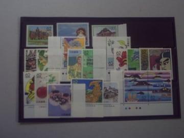 【未使用】ふるさと切手 平成元年度発行 20種類