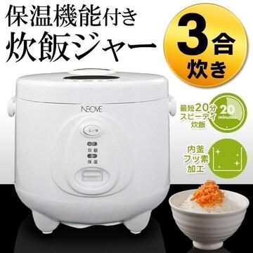 保温機能付き 炊飯ジャー 3合炊き/i7