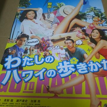 わたしのハワイの歩きかた 映画 チラシ榮倉奈々 高梨臨 瀬戸康史