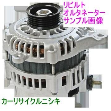 トッポBJ ミニカ・トッポ H47 リビルト ダイナモ オルタネーター