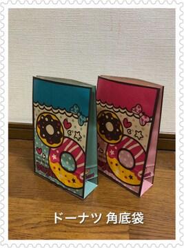 ★マチ付き袋 ドーナツ2色で20枚