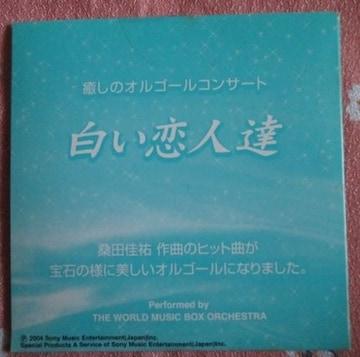 ◆白い恋人達◆【TAKARA オルゴールバスタイム】