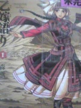 【送料無料】乙嫁語り 10巻セット《青年コミック》
