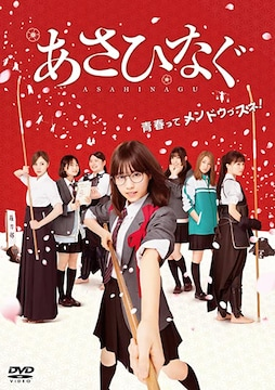 ■DVD『映画あさひなぐ 通常版』乃木坂46西野七瀬 白石麻衣