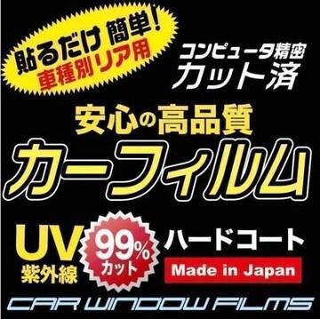 高級プロ仕様 スカイライン 4D V37 カット済みカーフィルム
