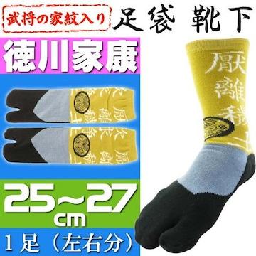 徳川家康 家紋入り 靴下 1足 足袋(たび)タイプの靴下 Yu011