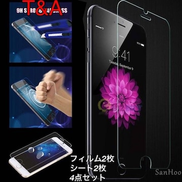 iPhone6/6S/7/8 4.7 液晶保護フィルム超薄型0.3mm 4点セット