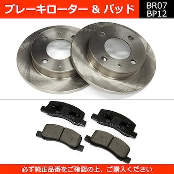 ★ブレーキローターパッド ミニカ BJ ミニキャブ  【BR07-BP12】
