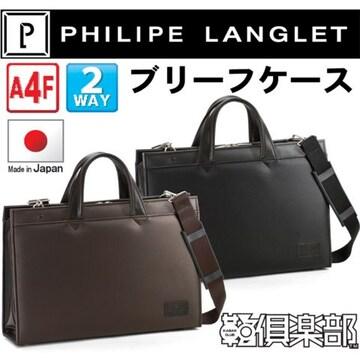 豊岡製鞄☆ブリーフケース 2WAY PHILIPE LANGLET 黒 送料無