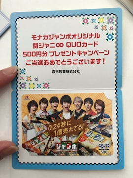 当選非売品 モナカジャンボ 関ジャニ∞QUOカード 錦戸