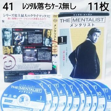 No.41【メタリスト シックスシーズン】11枚【ゆうパケット送料 ¥180】
