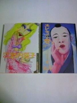 しりあがり寿 セット/ギャグマンガ 漫画 コミック本 ヒゲOL藪内笹子 エレキな春