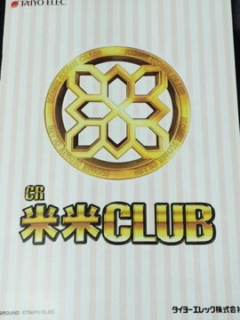 【パチンコ 米米CLUB〜大収穫祭〜】小冊子