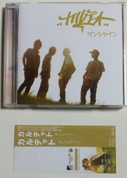 (CD)カルテット☆サンシャイン★帯付き♪即決価格♪