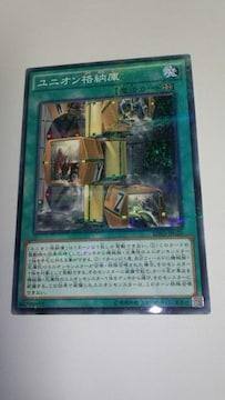 遊戯王 SDKS版 ユニオン格納庫(ノーマルパラレル)