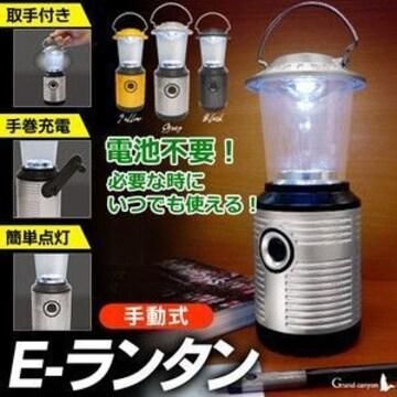 ★E-ランタン CB-G422 充電式LED電子ダイナモランタン