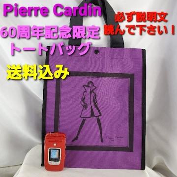 送込み★限定非売品★ピエールカルダン60周年記念トートバック★