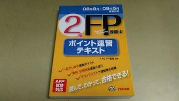 「2級FP技能士・ポイント速習テキスト」08/09-09/05対応。