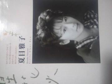 昭和を代表する美女!夏目雅子写真集「星花火」