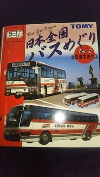 トミカ★日本全国バスめぐり★北海道中央バス