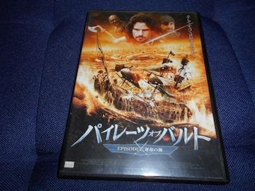 【DVD】 パイレーツオブバトル エピソード2 運命の海