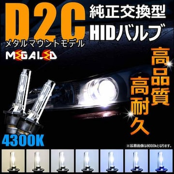 mled】セルシオ30/31系/純正交換HIDバルブ4300K
