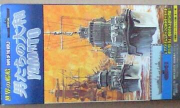 タカラ 世界の艦船 男たちの大和 駆逐艦 雪風(1945年)