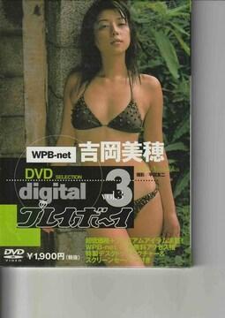 吉岡美穂 / WPB-net digitalプレイボーイVol.3 DVD「吉岡美穂」