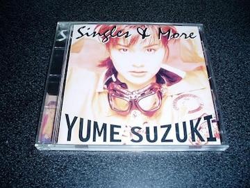 CD「鈴木結女/シングルス&モア(Singles & More)」忍空テーマ