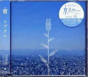コブクロ★蕾★初回限定盤(CD+DVD)★未開封