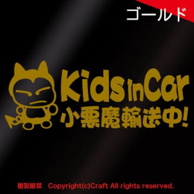 Kids in car小悪魔輸送中!ステッカーfjk/金 < 自動車/バイク