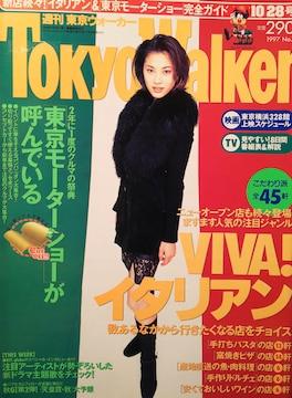 瀬戸朝香【週刊東京ウォーカー】1997年No.43