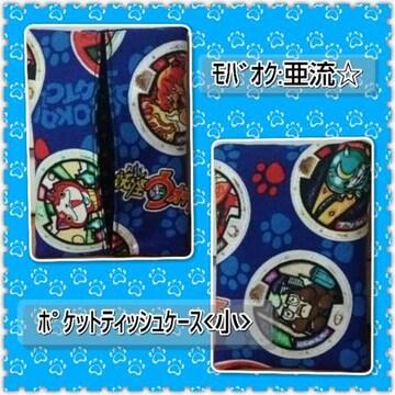 妖怪ウォッチ【ポケットティッシュケース<小>】ハンドメイド