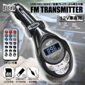 ★車載用 FMトランスミッター リモコン付