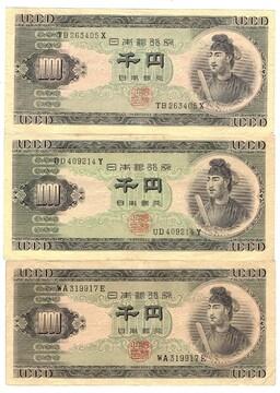 紙幣 日本銀行券 千円札 聖徳太子 3枚