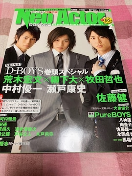 ★1冊/Neo Actor VOL.2