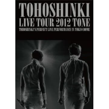 ■DVD『東方神起 LIVE TOUR 2012 TONE(初回)』韓国イケメン
