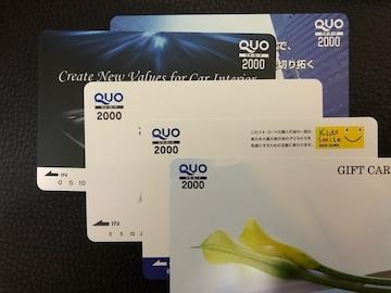 広告入クオカード2千円