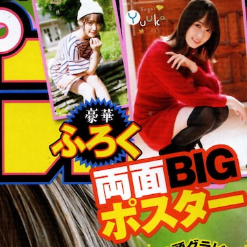 菅井友香(欅坂46)両面BIGポスター 少年チャンピオンs